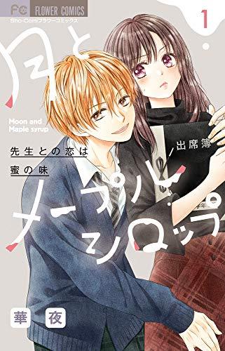 月とメープルシロップ-先生との恋は蜜の味- (1) (フラワーコミックス)