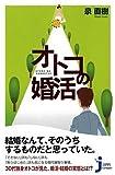 オトコの婚活 (じっぴコンパクト)