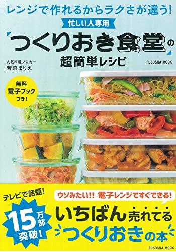 扶桑社ムック『忙しい人専用 「つくりおき食堂」の超簡単レシピ』