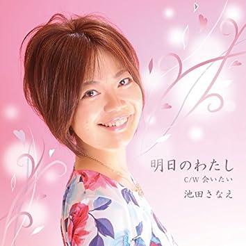 Ashita No Watashi
