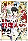 剣聖の称号を持つ料理人 1巻 (マッグガーデンコミックスBeat'sシリーズ)