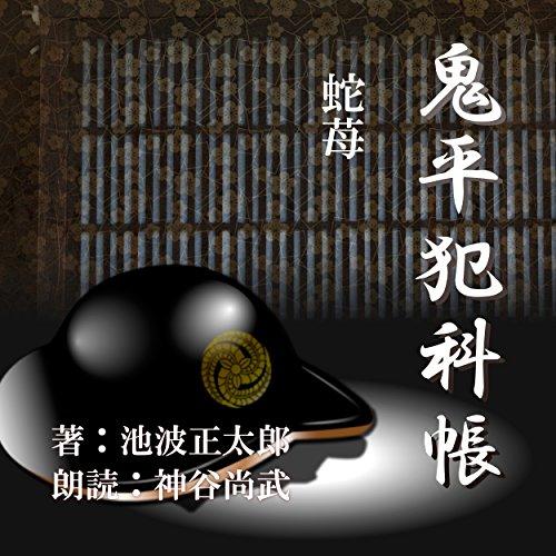 『蛇苺 (鬼平犯科帳より)』のカバーアート