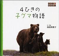 4ひきの子グマ物語 (かがくとなかよし)