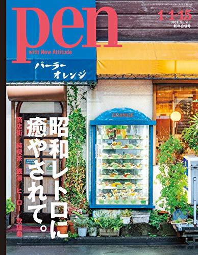 Pen (ペン) 「特集:【完全保存版】昭和レトロに癒やされて。」〈2021年1/1・15号〉 [雑誌]