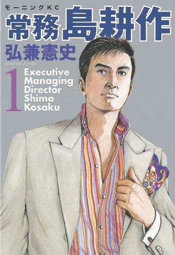 常務 島耕作(1) (モーニングコミックス)