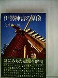 伊勢神宮の原像 (1973年)
