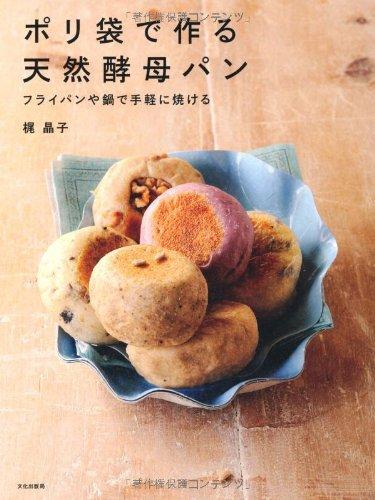 ポリ袋で作る天然酵母パン  フライパンや鍋で手軽に焼ける