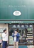 タイムマシーン3号単独ライブ「餅」 [DVD]