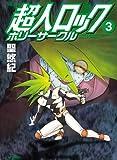 超人ロック ホリーサークル 3 (フラッパーコミックス)