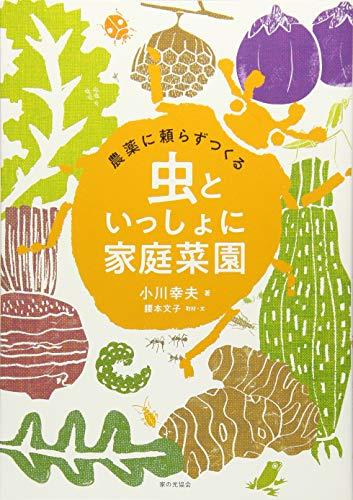 農薬に頼らずつくる 虫といっしょに家庭菜園