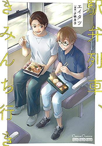 駅弁列車、きみんち行き (Canna Comics)
