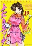 ふたりエッチ 19 (ジェッツコミックス)