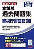 本試験過去問題集 警視庁警察官1類 2020年度採用 (公務員試験)