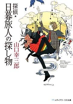 [山口 幸三郎]の探偵・日暮旅人の探し物 (メディアワークス文庫)