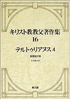 キリスト教教父著作集 (第16巻) テルトゥリアヌス4 倫理論文集
