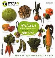 カプセルQミュージアム ベジコレ!野菜ストラップコレクション  全9種セット