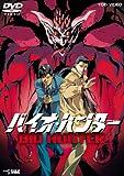 バイオ・ハンター[DSTD-02847][DVD]
