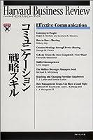 コミュニケーション戦略スキル (ハーバード・ビジネス・レビュー・ブックス)