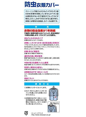 東和産業『1年防虫衣類カバーショート10P』