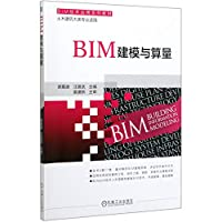 BIM建模与算量