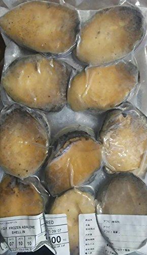殻付 あわび ( 刺身用 ) 1kg ( 約10粒 ) チリ産 業務用 鮑 冷凍