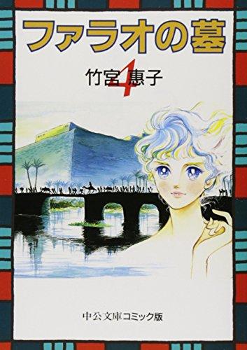 ファラオの墓 (4) (中公文庫—コミック版)