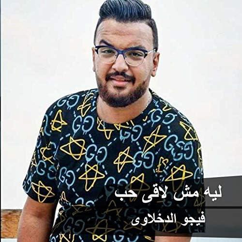 Figo El Dakhlawy