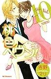 桃色ヘヴン!(10) (デザートコミックス)