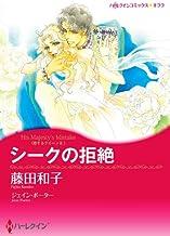 シークの拒絶 恋するクイーン (ハーレクインコミックス)