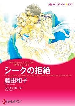 [藤田和子, ジェイン・ポーター]のシークの拒絶 恋するクイーン (ハーレクインコミックス)