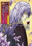 亡国のマルグリット 5 (5) (プリンセス・コミックス)