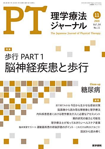 理学療法ジャーナル 2020年 11月号 特集 歩行PART 1 脳神経疾患と歩行