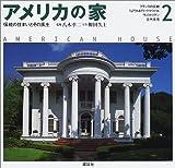 アメリカの家〈2〉フランスの伝統・フェデラル&グルーク・リバイバル・ヴィクトリアン・近代住宅