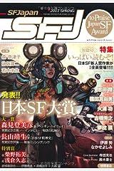 SF Japan 2011 SPRING 単行本