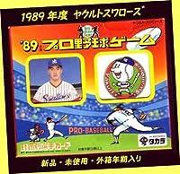 ◆◇◆'89年ヤクルトスワローズ選手カード1989年度版タカラ プロ野球カード・新品未使用絶版超貴重・外箱年期入り