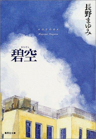 碧空 (集英社文庫)