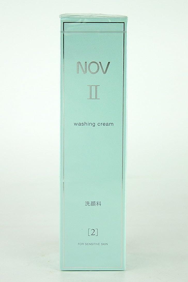 焦がす初期のこれらNOV ノブ Ⅱ ウォッシング クリーム 110g