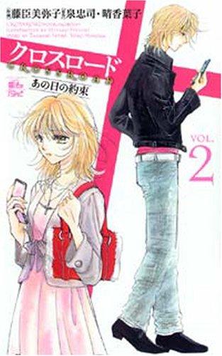 クロスロード 2―あの日の約束 (ジュールコミックス COMIC魔法のiらんどシリーズ)
