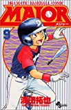 MAJOR(メジャー) (9) (少年サンデーコミックス)