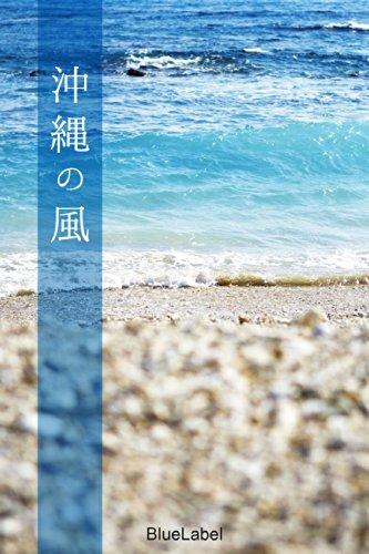 Wind of Okinawa (Japanese Edition)