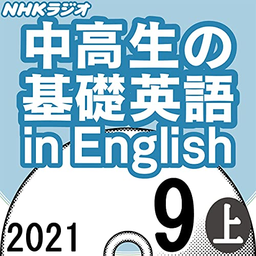 NHK 中高生の基礎英語 in English 2021年9月号 上 Titelbild