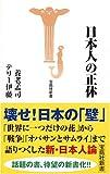 日本人の正体 (宝島社新書)