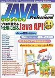 完全保存版 Java Professionalハンドブック
