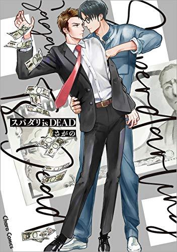 スパダリ is DEAD (CHARA コミックス)