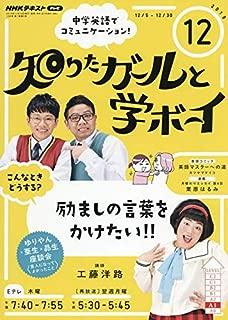 NHKテレビ知りたガールと学ボーイ 2019年 12 月号 [雑誌]