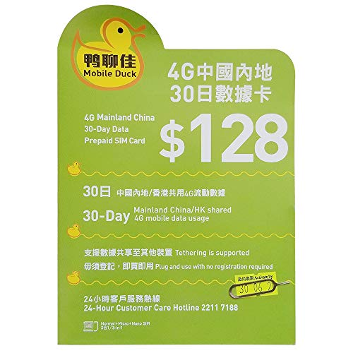 China and Hong Kong SIM Card 30 Days Share 6Gb Data Usage Then Unlimited