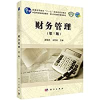 财务管理(第三版)