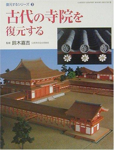古代の寺院を復元する―復元するシリーズ〈3〉 (GAKKEN GRAPHIC BOOKS DELUXE)