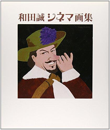 和田誠シネマ画集