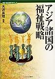 アジア諸国の福祉戦略 (講座・福祉国家のゆくえ)